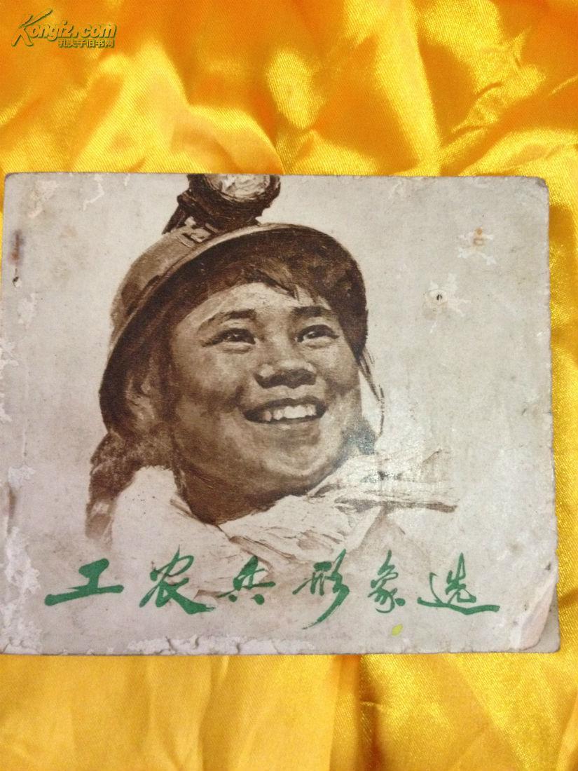 工农兵形象选/全图/1972一版一印