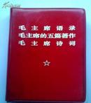 文革时期-红软精装128开:毛主席语录.毛主席的五篇著作.毛主席诗词  1969年  插.毛像  盖有.毛旧居等纪念插图印章3个