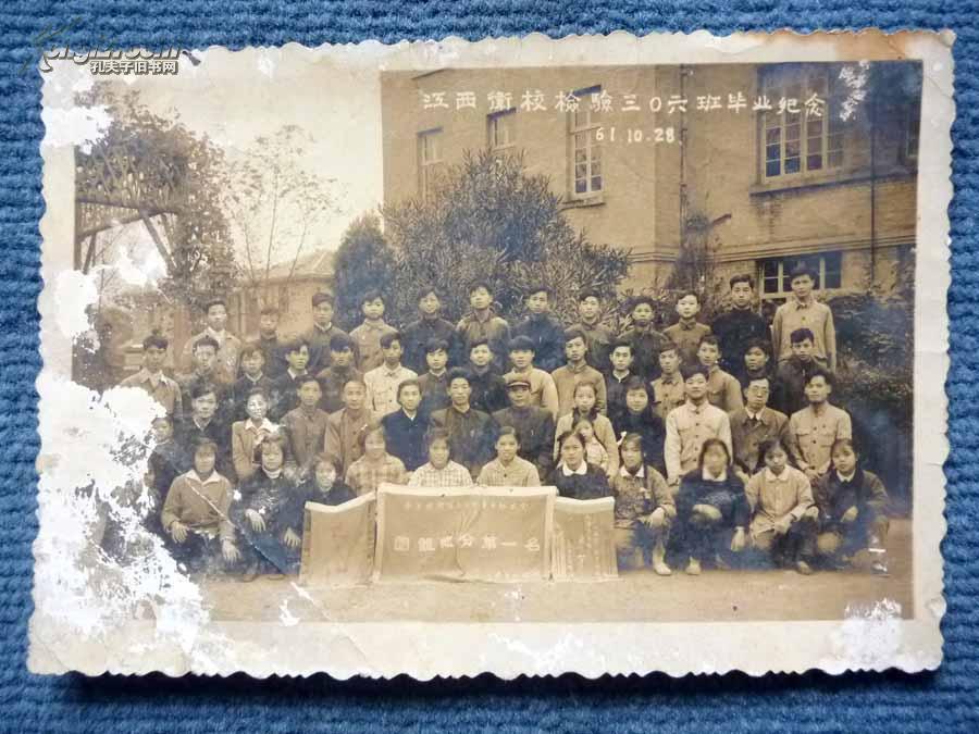 老照片《江西卫校检验三0六班毕业纪念》1961年