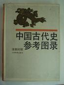 中国古代史参考图录:清朝时期