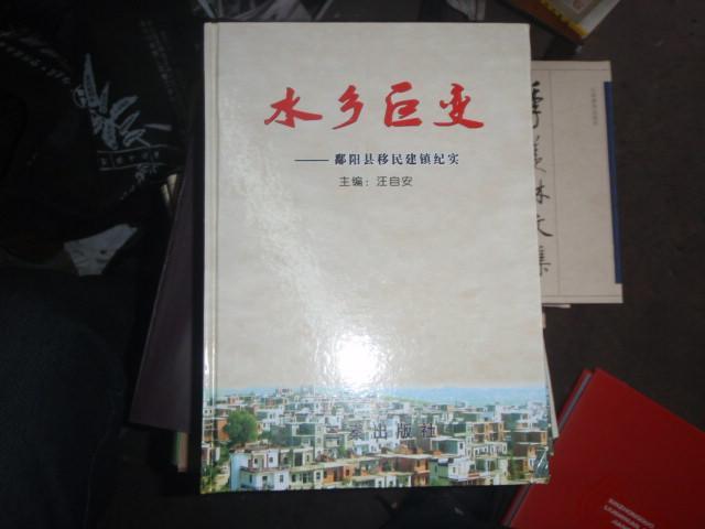 水乡巨变---鄱阳县移民建镇纪实