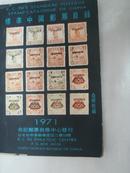 标准中国邮票目录1971