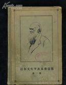 达尔文生平及其书信集(第一卷)