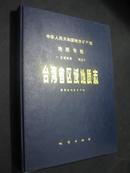 台湾省区域地质志 (中华人民共和国地质矿产部地质专报 一 区域地质 第28号)皮盒装附彩图六张