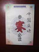 中国麻将竞赛系列丛书:中国麻将参赛必读