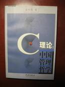 C理论:中国管理哲学