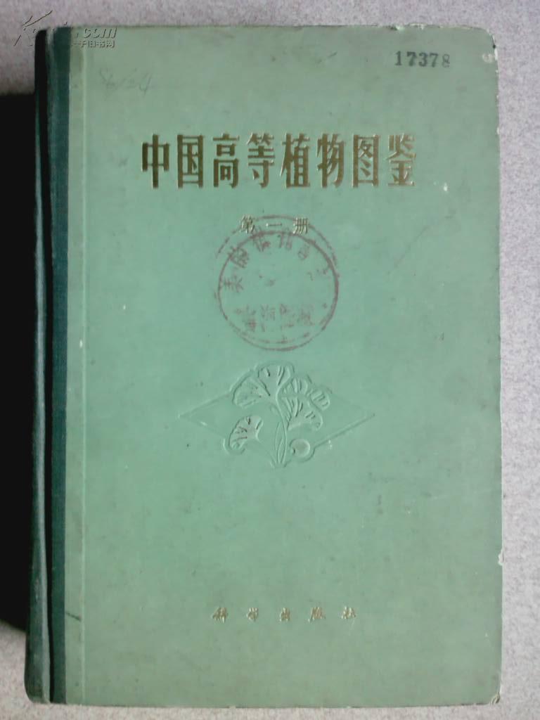 中国高等植物图鉴.第一册