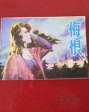 连环画:悔恨(1981年一版一印)