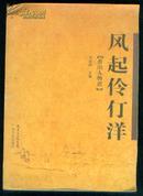 风起伶仃洋:香山人物谱