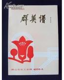 地方劳模史料:《佛山市群英谱》(1950—1989)