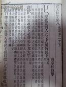 说文解字义证·存卷25-28四厚册(大开本,应为同治崇文书局刻本,整体品好)