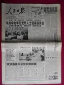 人民日报 2001年1月22日1-12版全