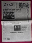 人民日报 2001年1月20日1-12版全