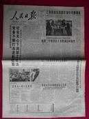 人民日报 1999年1月21日1-12版全
