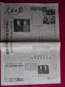 人民日报 2001年1月21日1-8版全