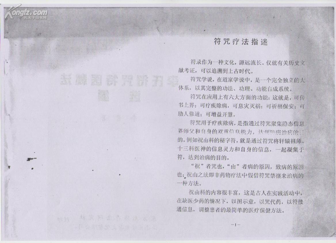 李氏符咒特医秘法选编 李贵 编