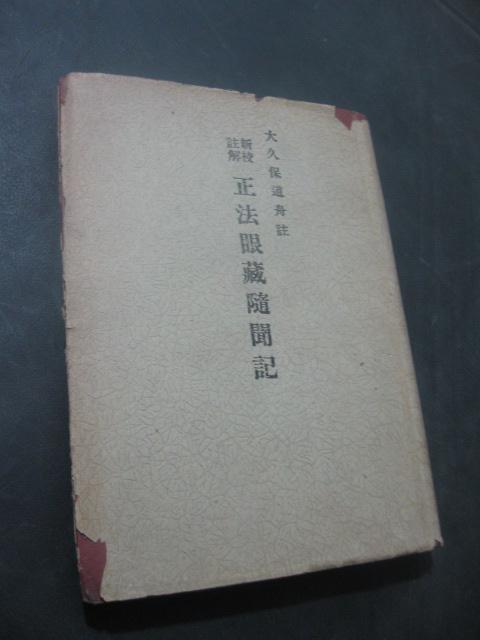 新校注解正法眼藏随闻记(昭和十八年二版)日文 精装 有书衣