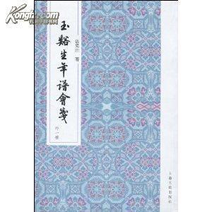 玉溪生年谱会笺(外1种)(繁体竖排版)