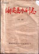 海安县水利志(初稿)