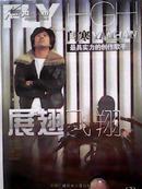 展翅飞翔(CD光盘)【实力派创作歌手闫寒签名售】