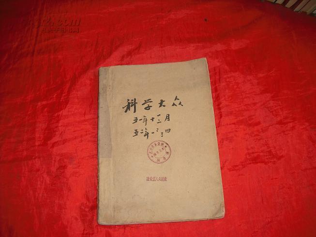 科学大众1951年第11.12.1952年1.2.3.4.共6本合订70元包邮