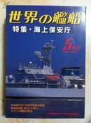 世界の舰船 特集·海上保安厅 2000.5 特大号