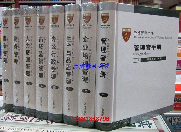 哈佛管理全集全8册16开精装附CD 辽海出版社全新正版
