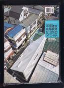 中国建筑装饰装修2012年第12期;全新10品