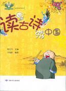 读古诗游中国 古诗中的科学丛书