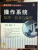操作系统 原理 技术与编程 蒋静等编 机械工业出版社 含盘