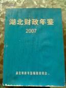 湖北财政年鉴 2007年