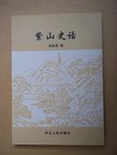 紫山史话(河北 邯郸的第一名山和圣山、是一部紫山及其周边地区的文化史书)