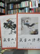 武当山传奇 第一卷 上下册【通俗文学丛书】
