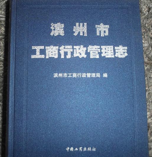 滨州市工商行政管理志(16开精装)