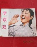 60开连环画:李双双(电影连环画册)