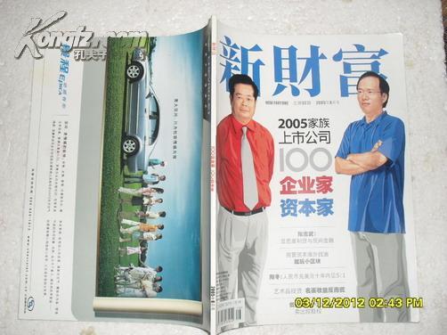 《新财富》杂志 2005年8月号总52期:100企业家.100资本家(85品99页大32开)23636