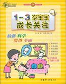 1-3岁宝宝成长关注(成长宝盒系列丛书)