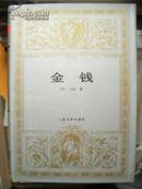 《金钱》世界文学名著文库 人民文学出版 I3-424