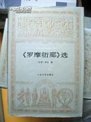 《罗摩衍那 选》世界文学名著文库 人民文学出版/I3-420-1