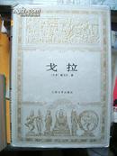 《戈拉》世界文学名著文库 人民文学出版I3-423