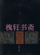 商代金文全编(16开精装 全四册 特精)现货