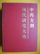 中药方剂现代研究大典(96年一版一印)