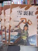 老武侠孤本:《雪裹红》第 一.二.三 集 全三册