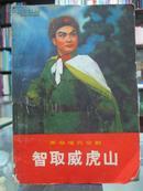 革命现代京剧----智取威虎山(1970年7月演出本,多彩色剧照) 书脊有点磨损如图!其他均完好!