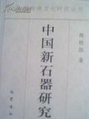 中国新石器研究(上下)精装