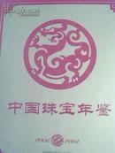 中国珠宝年鉴:2002