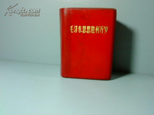 红宝书红色文献 《毛泽东思想胜利万岁》 含毛主席语录 毛主席五篇著作 毛主席诗词 最高指示一厚册全