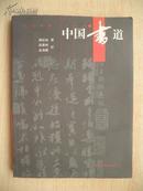 中国书道(日文版)