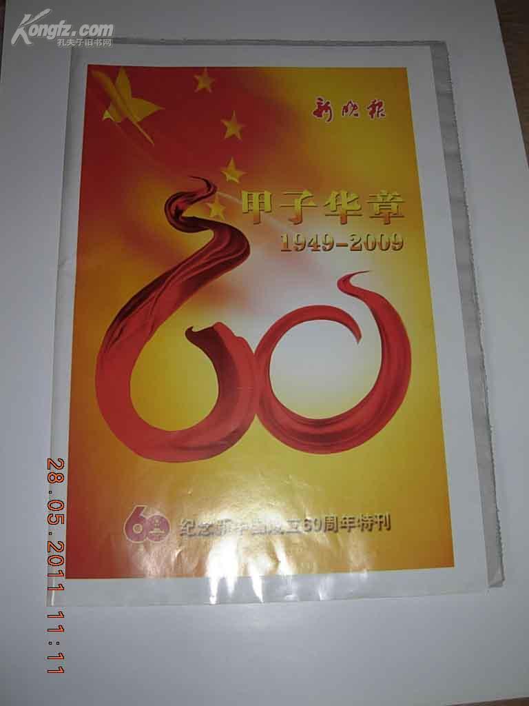 新晚报纪念新中国成立60周年特刊-甲子华章1949-2009