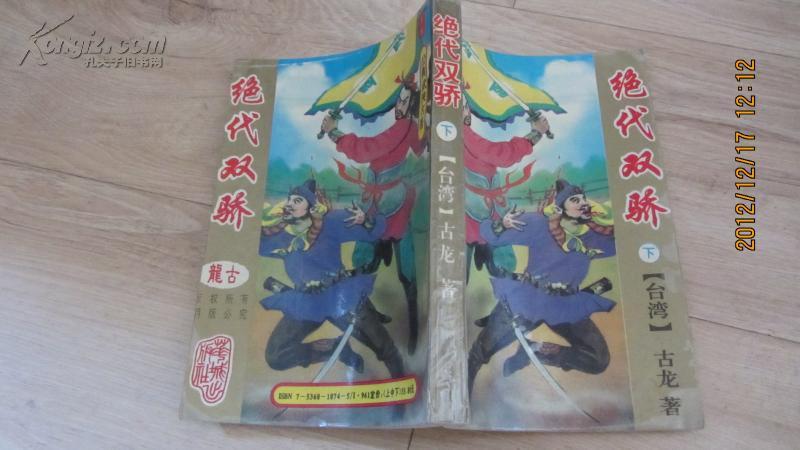古龙武侠:绝代双骄【下】花城出版社
